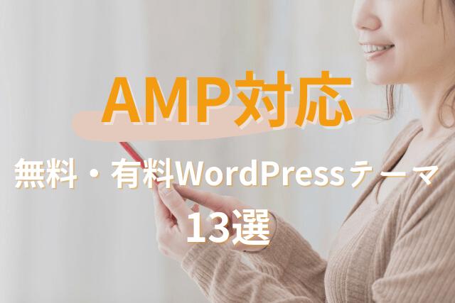 AMP対応の無料・有料WordPressテーマ13選   オウンドメディア.com